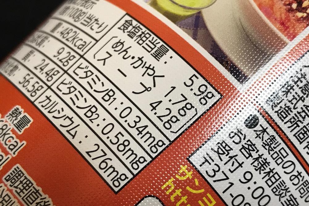 銀座担担麺専門店ごまる濃ごま担担麺 食塩相当量