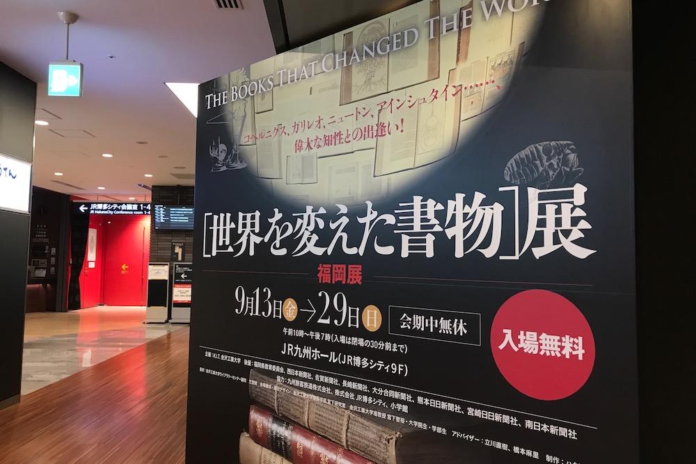 世界を変えた書物展 JR博多ホール