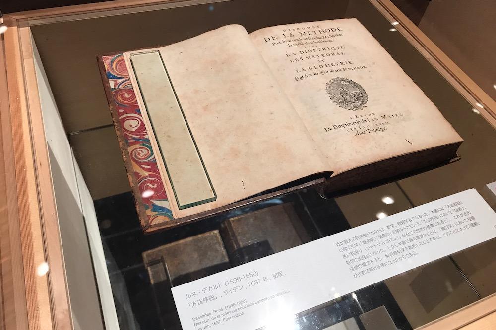 デカルト「方法序説」1637年初版