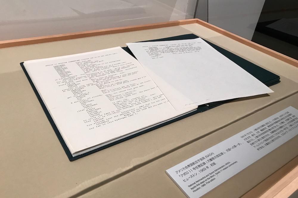 アポロ11 号任務記録