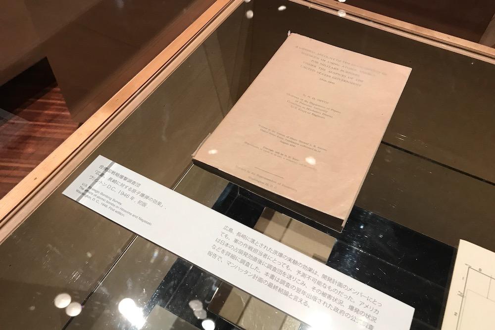合衆国戦略爆撃調査団 広島、長崎への原爆投下の効果