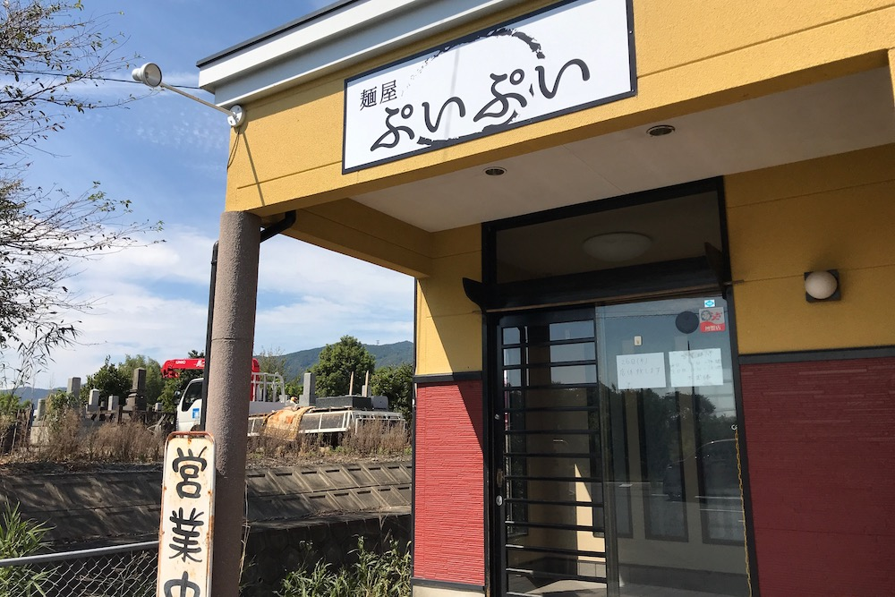 麺屋ぷいぷい 外観