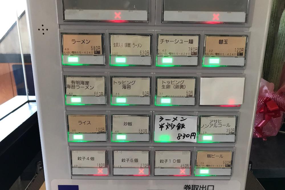麺屋ぷいぷい 2019.9 食券機