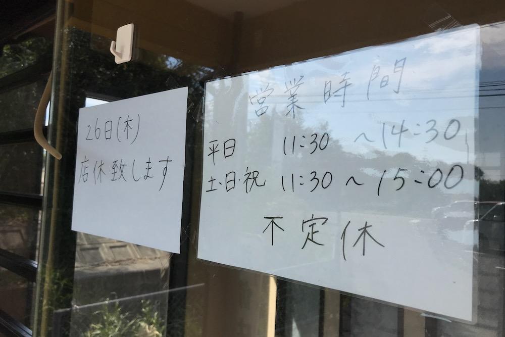 麺屋ぷいぷい 2019.9営業時間