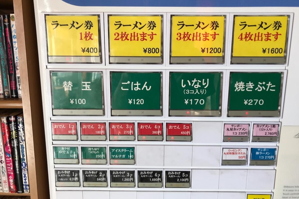 丸星ラーメン 2019.9までの食券機