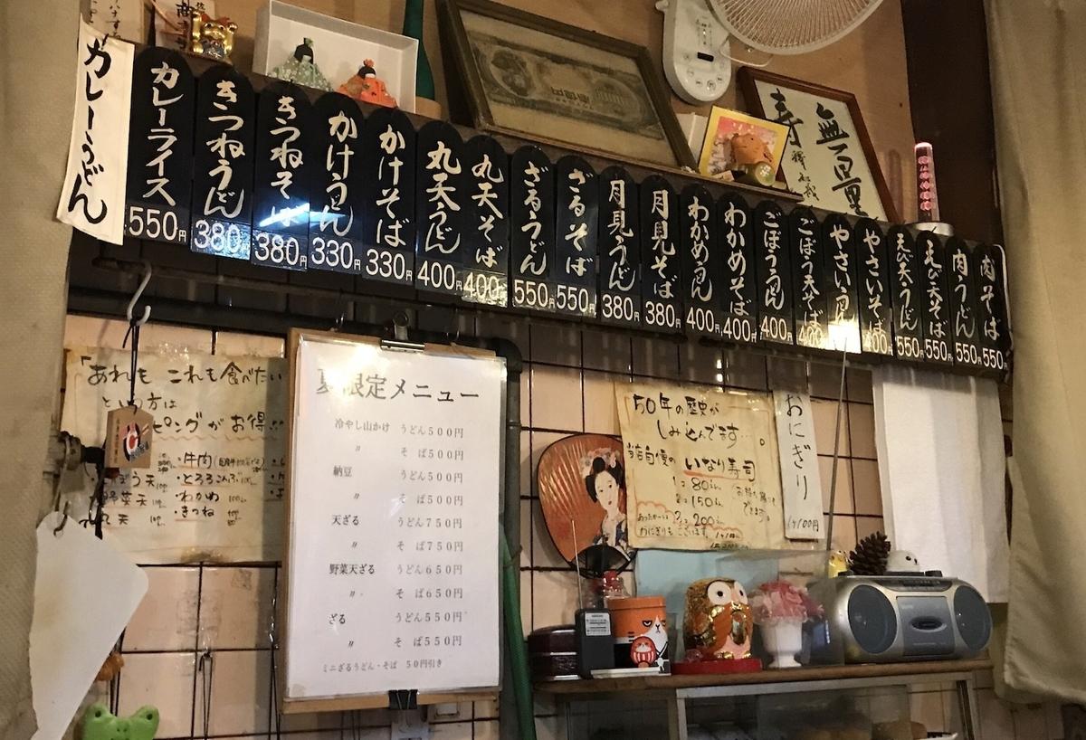 松原うどん 2019.9 メニュー