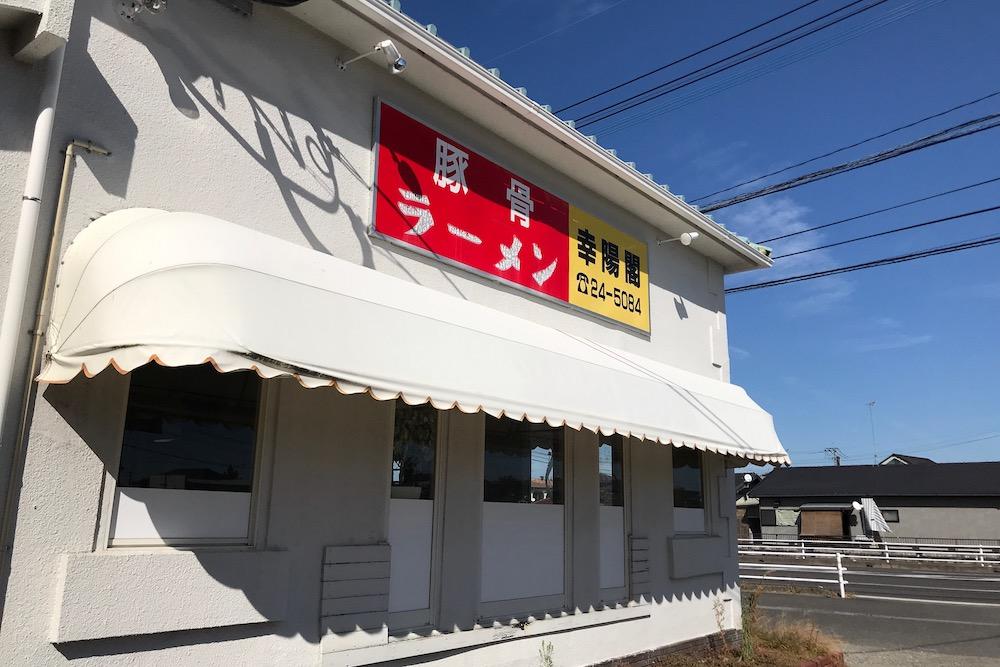 2019.10 幸陽閣