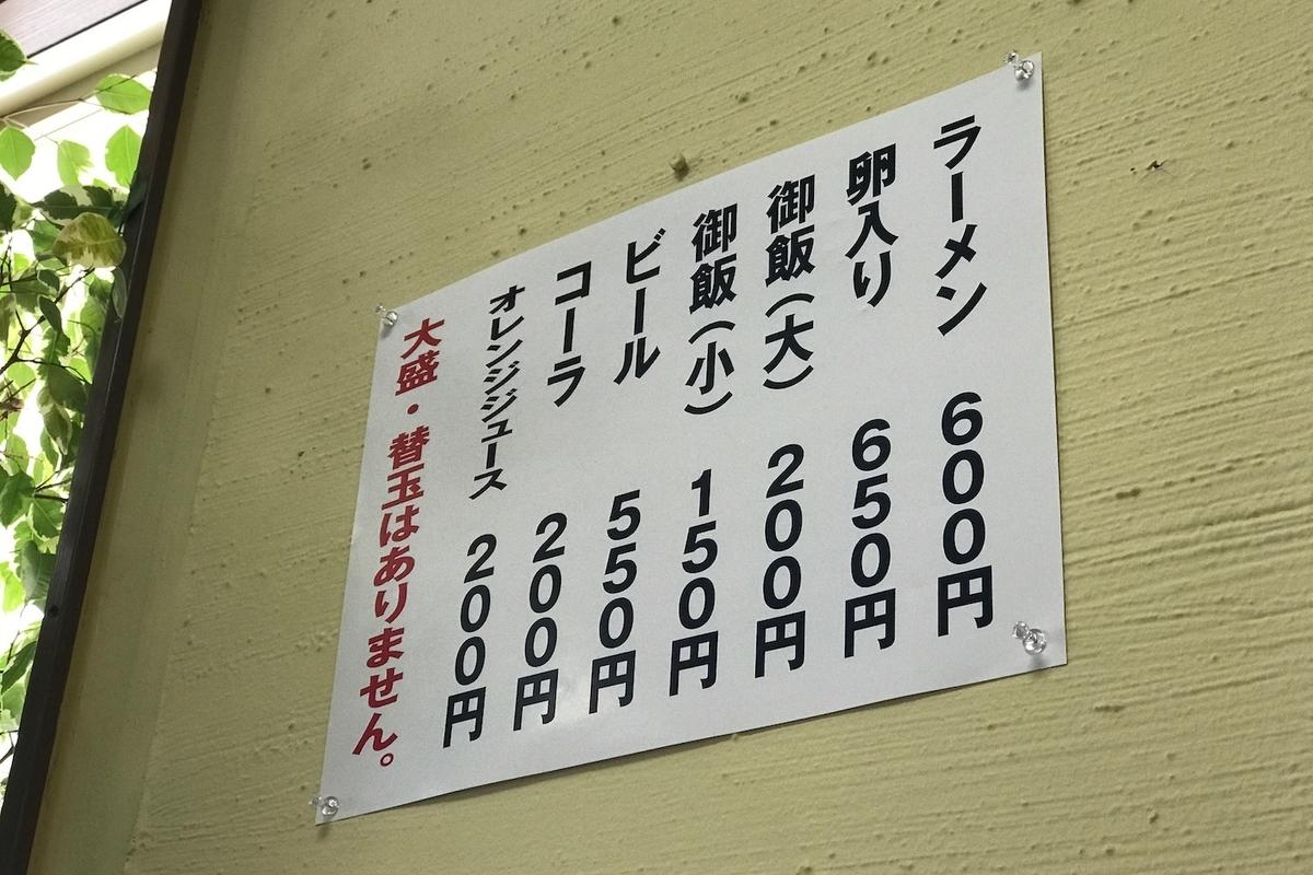 幸陽閣 新価格メニュー