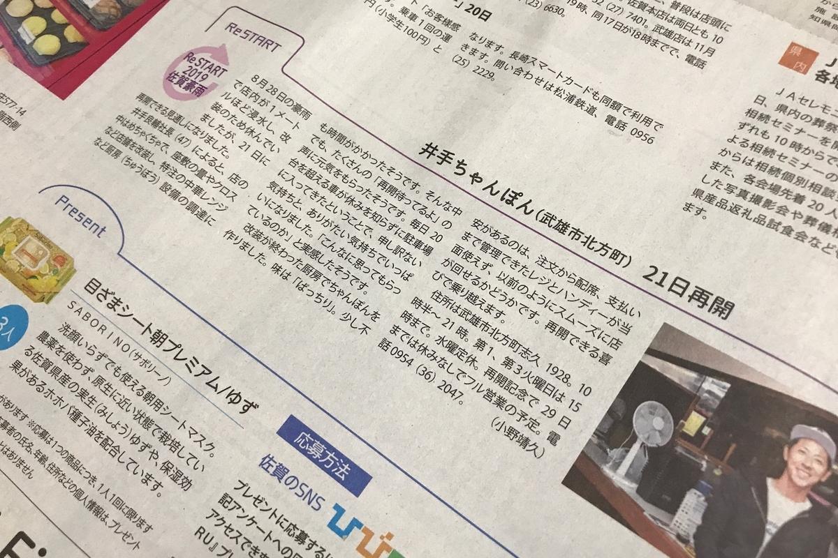 井手ちゃんぽん本店 10月21日再開