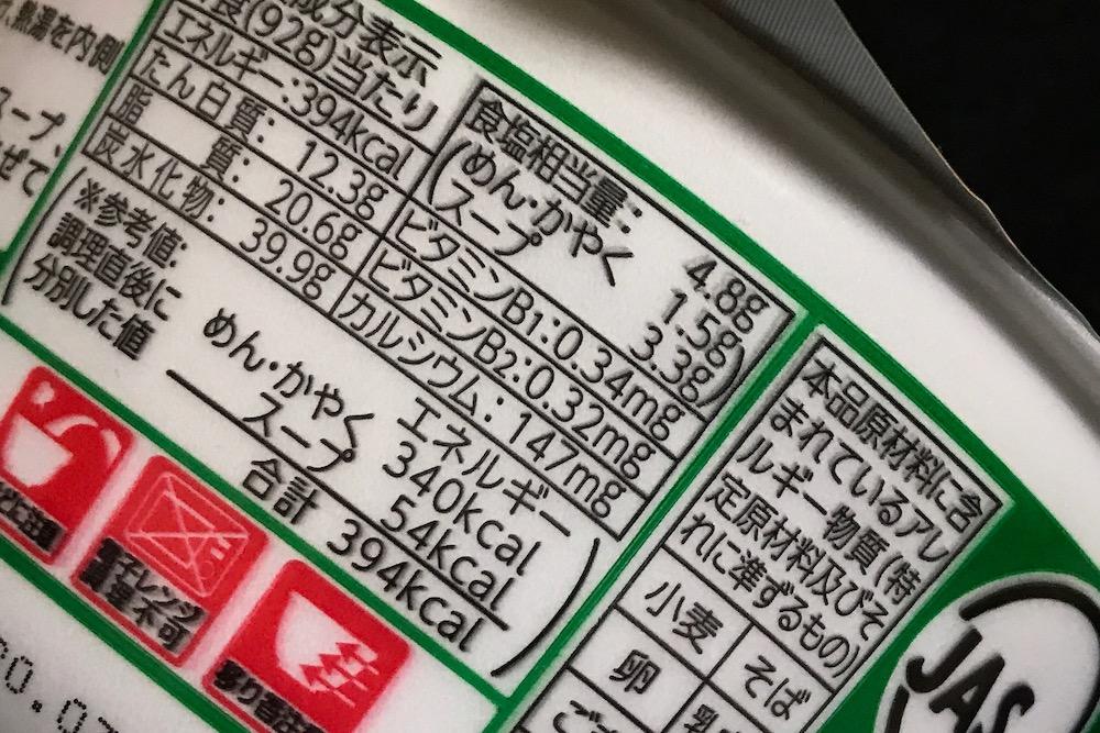 マルちゃん山椒が香る塩そば 食塩相当量