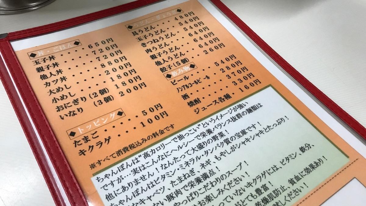 井手ちゃんぽん本店 その他メニュー