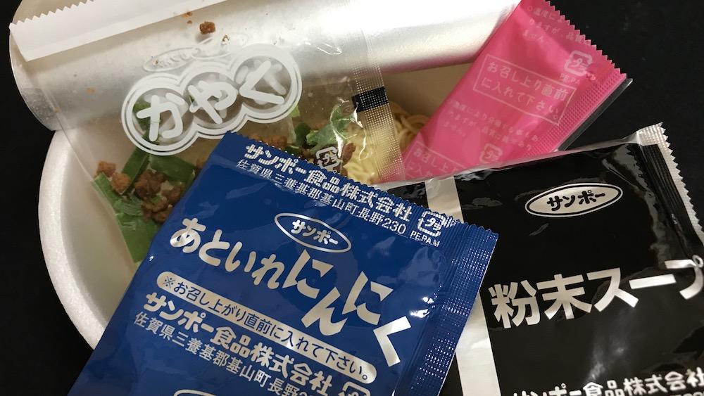 サンポー透辛麺 中身