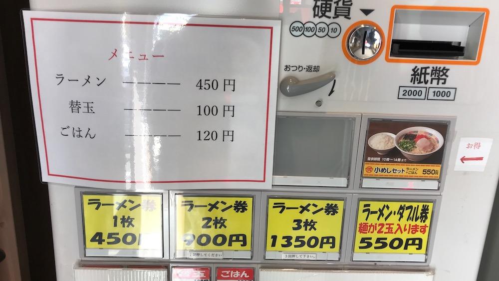 2019.10丸星ラーメン善導寺店 食券機