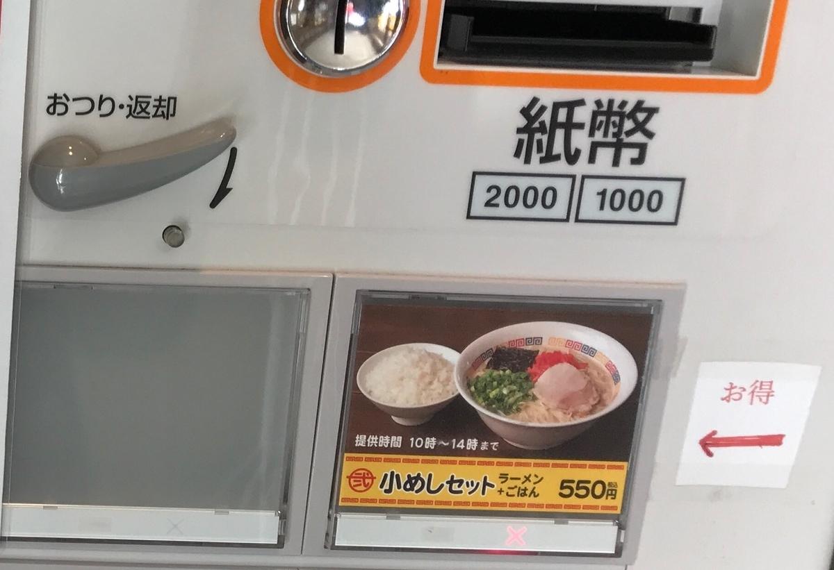 丸星ラーメンセンター善導寺店 小めしセット
