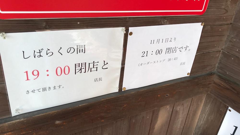 丸星ラーメン善導寺店 11月から21:00閉店