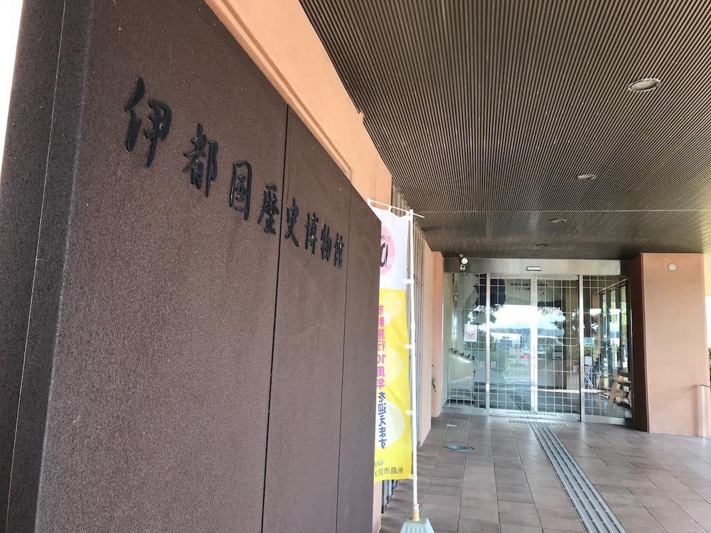 伊都国歴史博物館 入り口