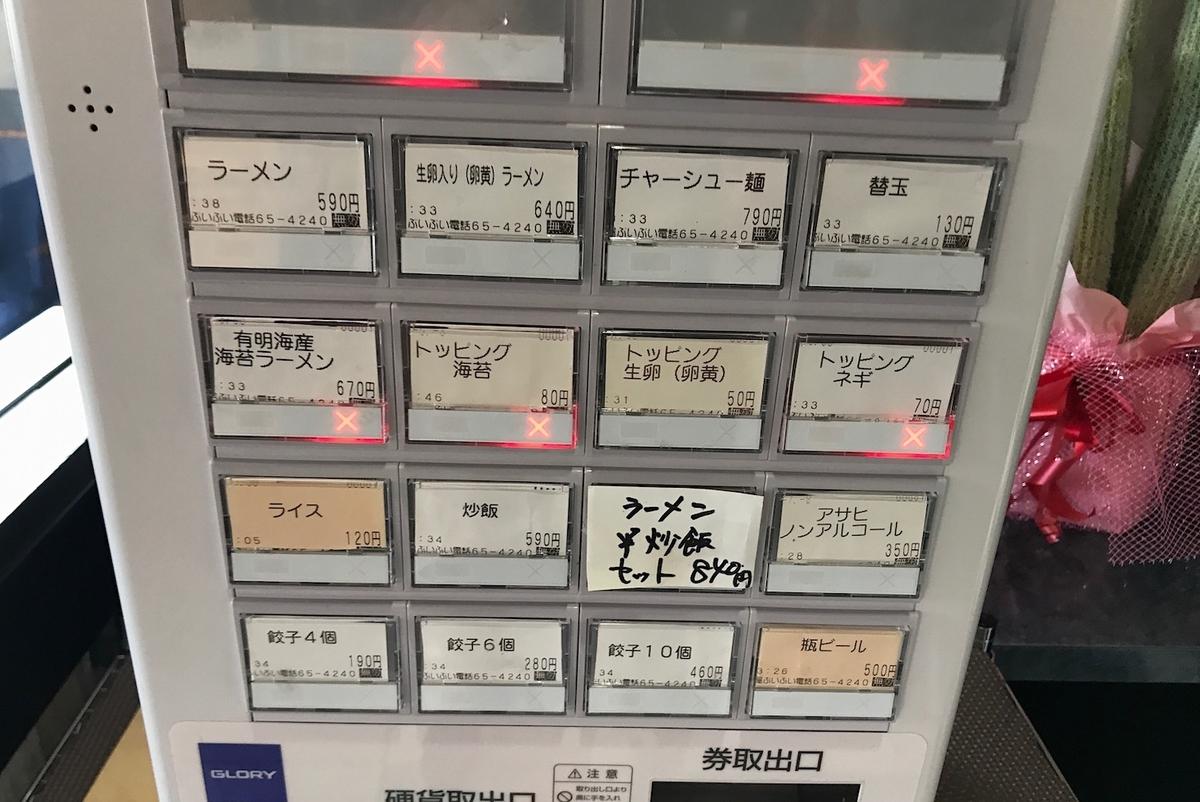 麺屋ぷいぷい 2019.10以降食券機