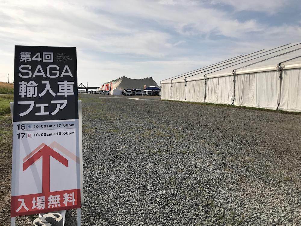 第4回SAGA輸入車フェア 会場