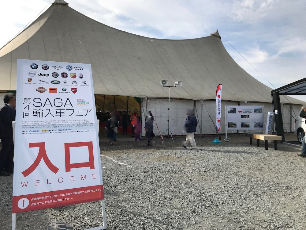 第4回SAGA輸入車フェア 会場天幕