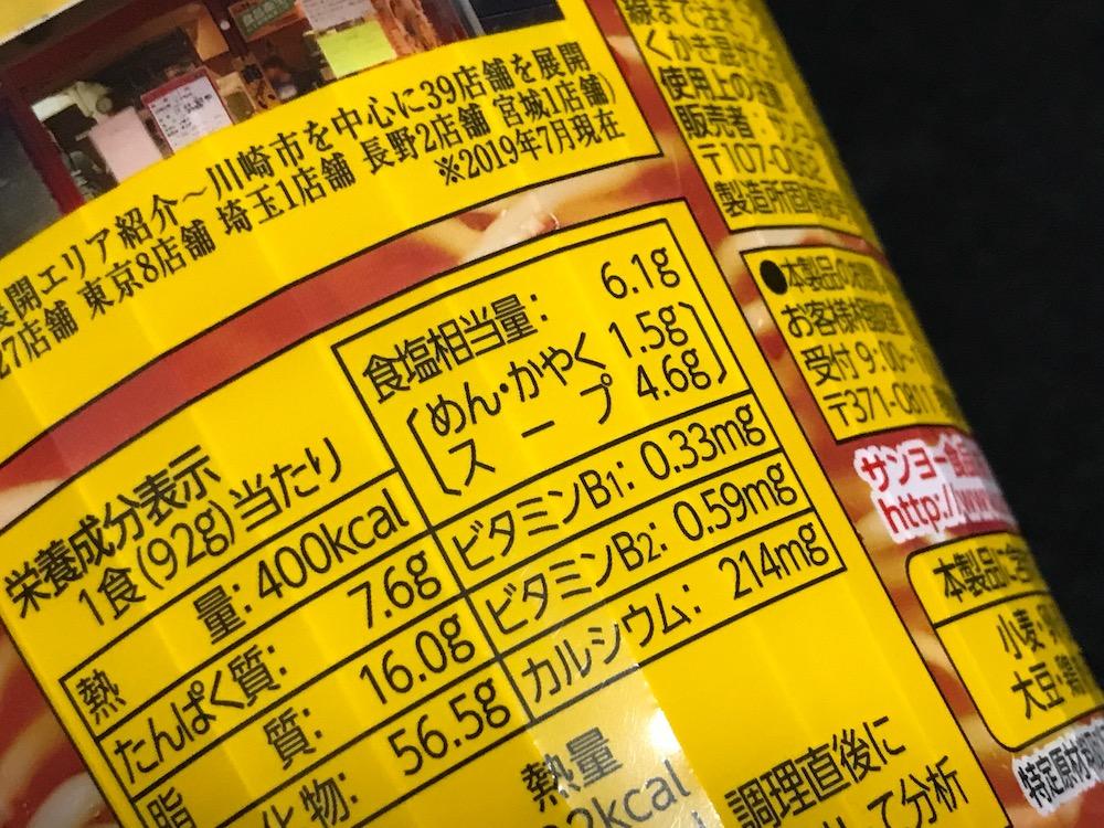 元祖ニュータンタンメン本舗監修スタミナタンタンメン 食塩相当量