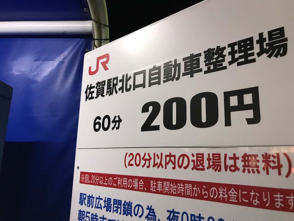 佐賀駅北口自動車整理場 60分200円