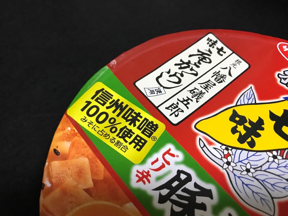 八幡屋礒五郎七味唐からし使用 ピリ辛豚汁風うどん 信州味噌100%