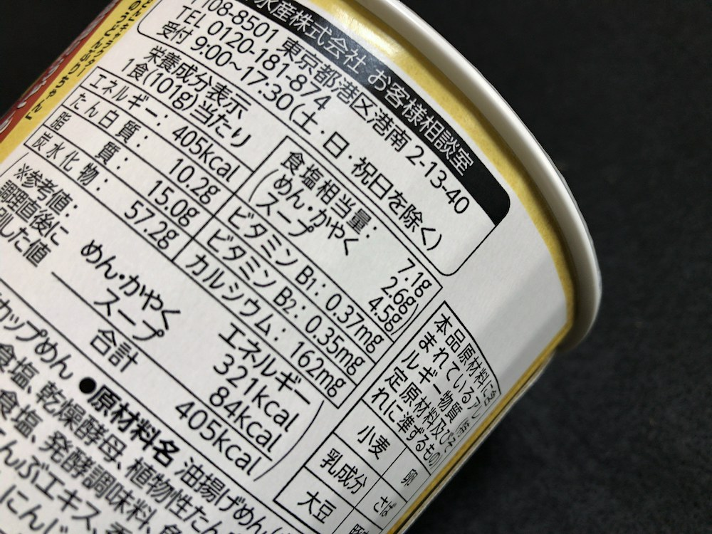 マルちゃん日本うまいもん吉田のうどん 食塩相当量
