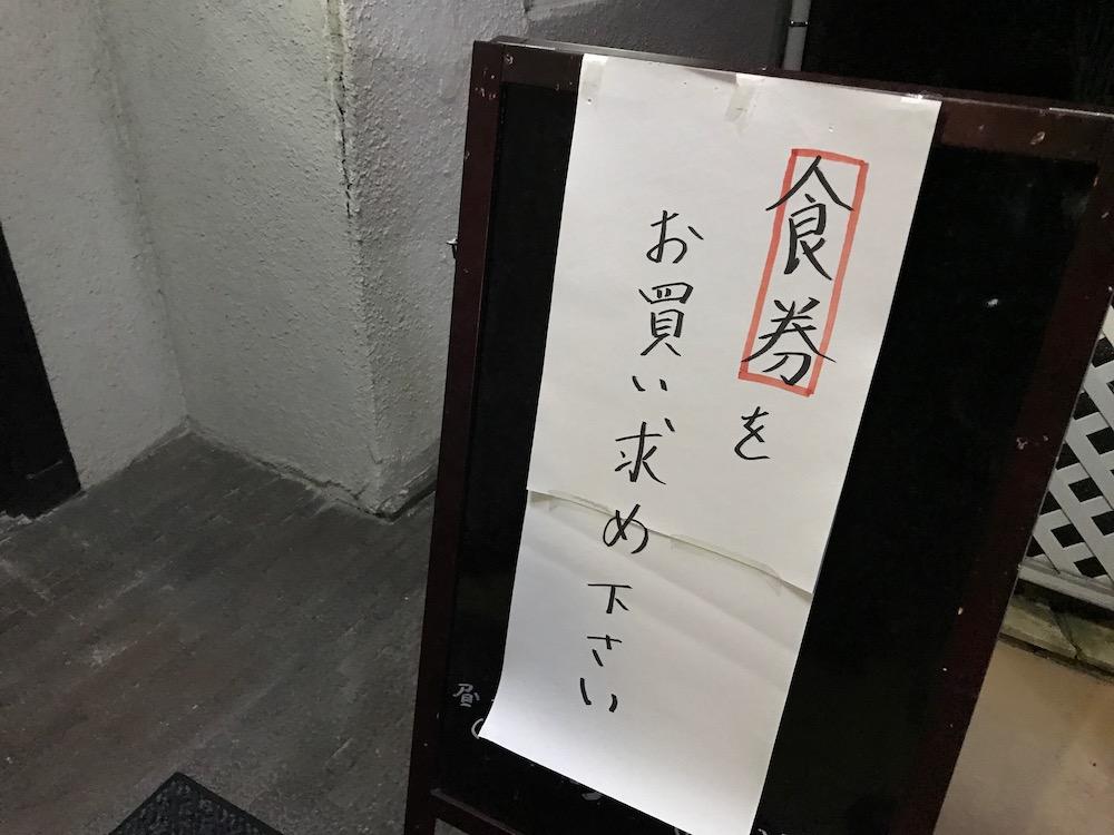 幸陽閣 食券機のお知らせ