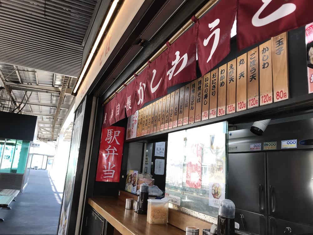 博多駅ホームうどん 外観