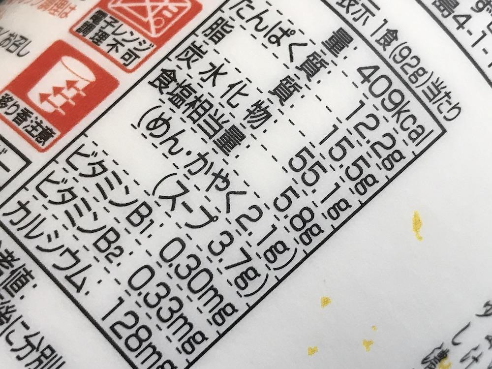 神田まつや 鶏南ばんそば 食塩相当量