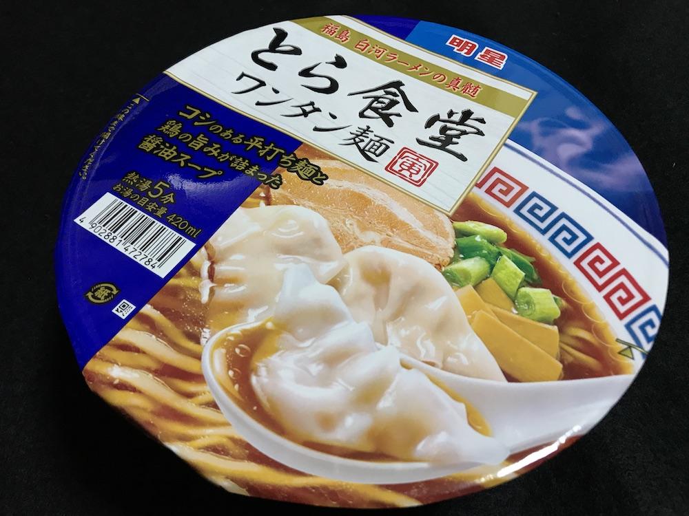 明星 とら食堂ワンタン麺