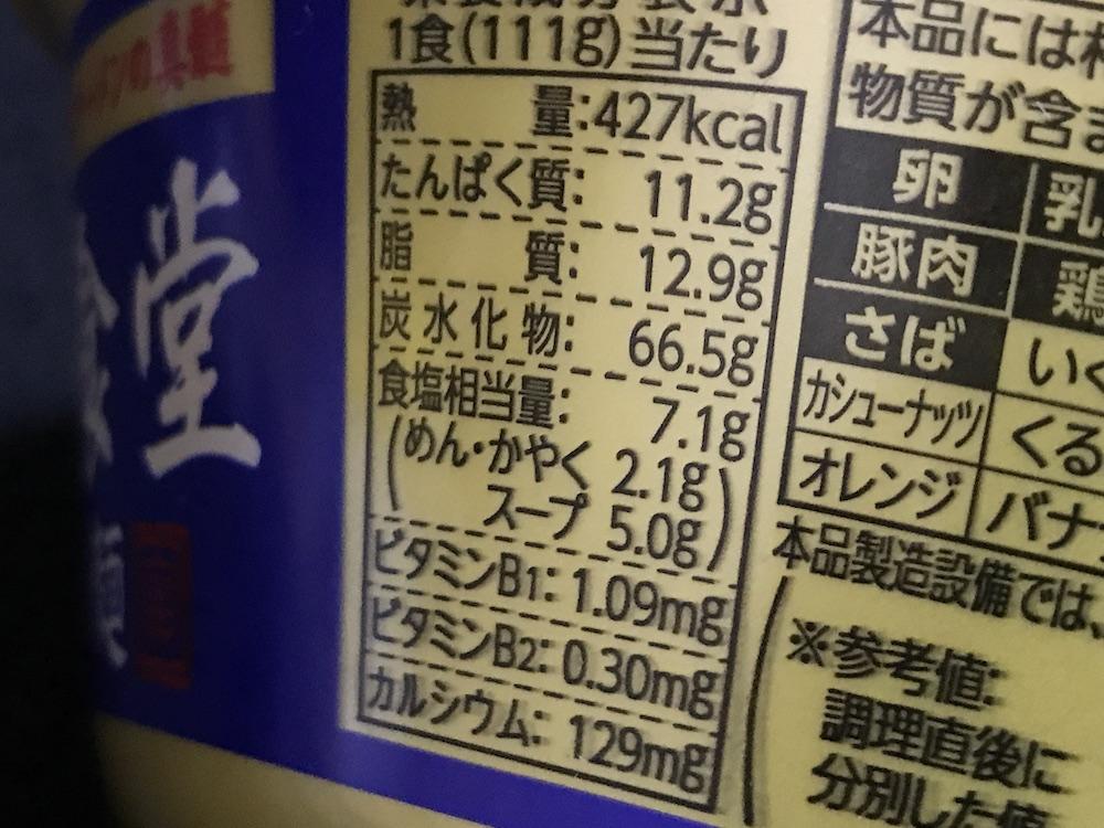 とら食堂ワンタン麺 食塩相当量