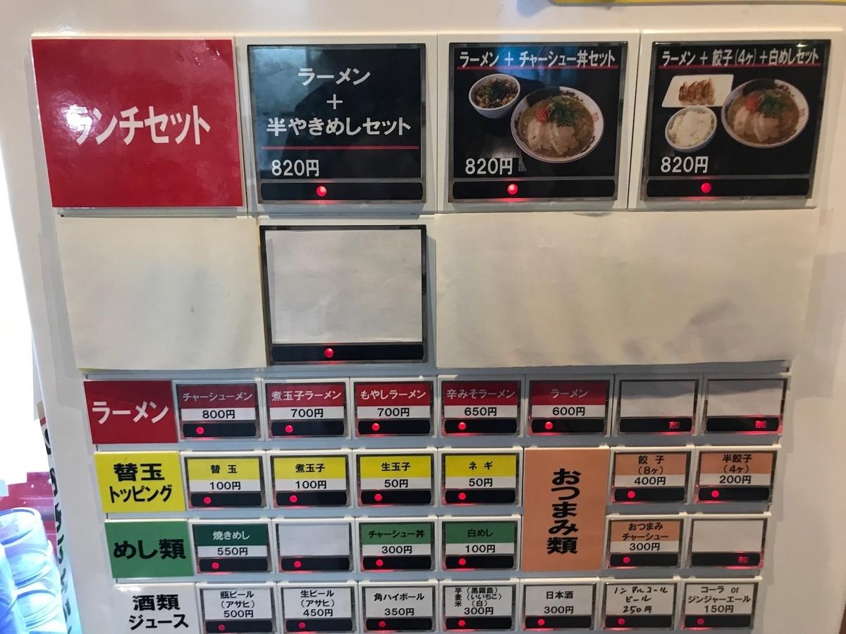 ひろちゃんラーメン 2019.12食券機