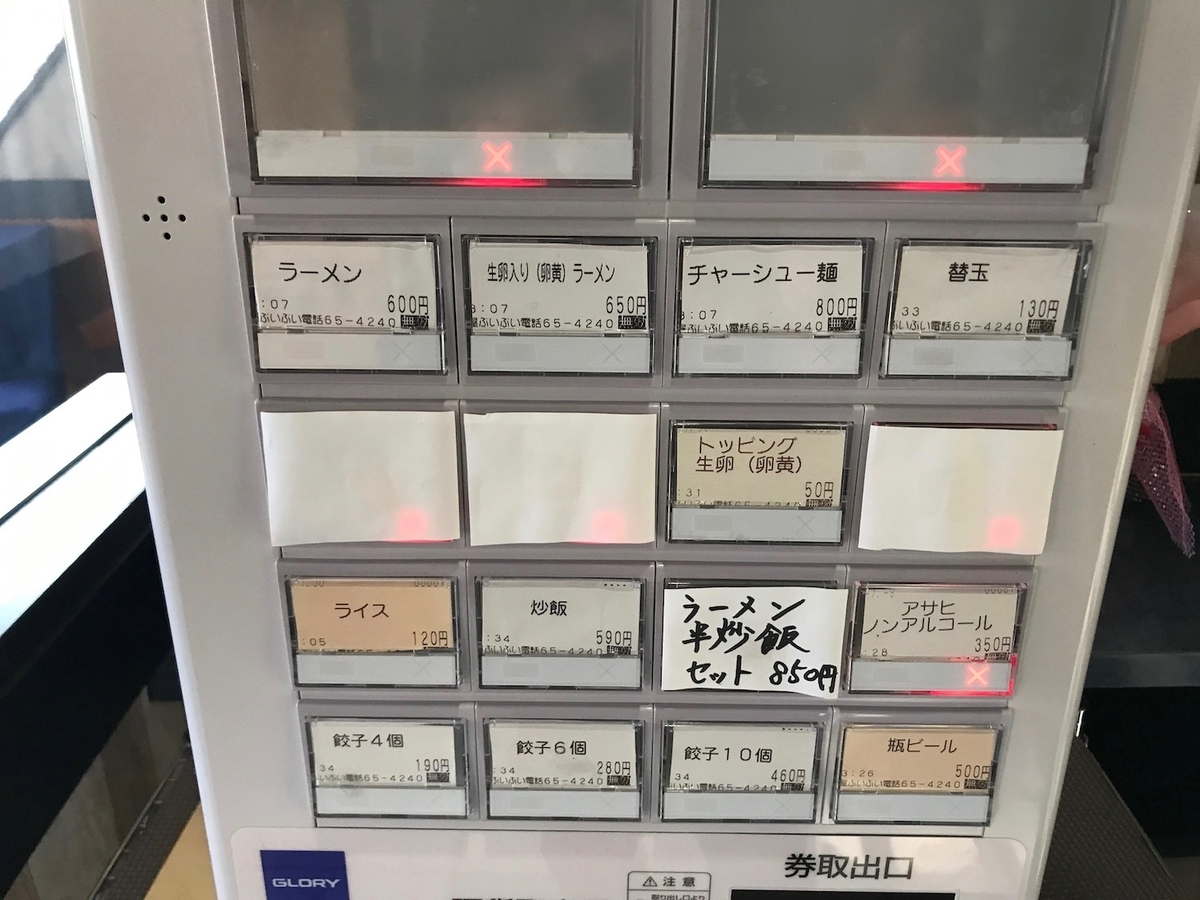 麺屋ぷいぷい 2019.12 食券機