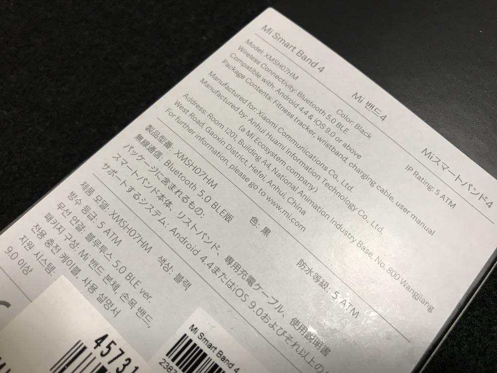 Xiaomi Mi スマートバンド4 裏面