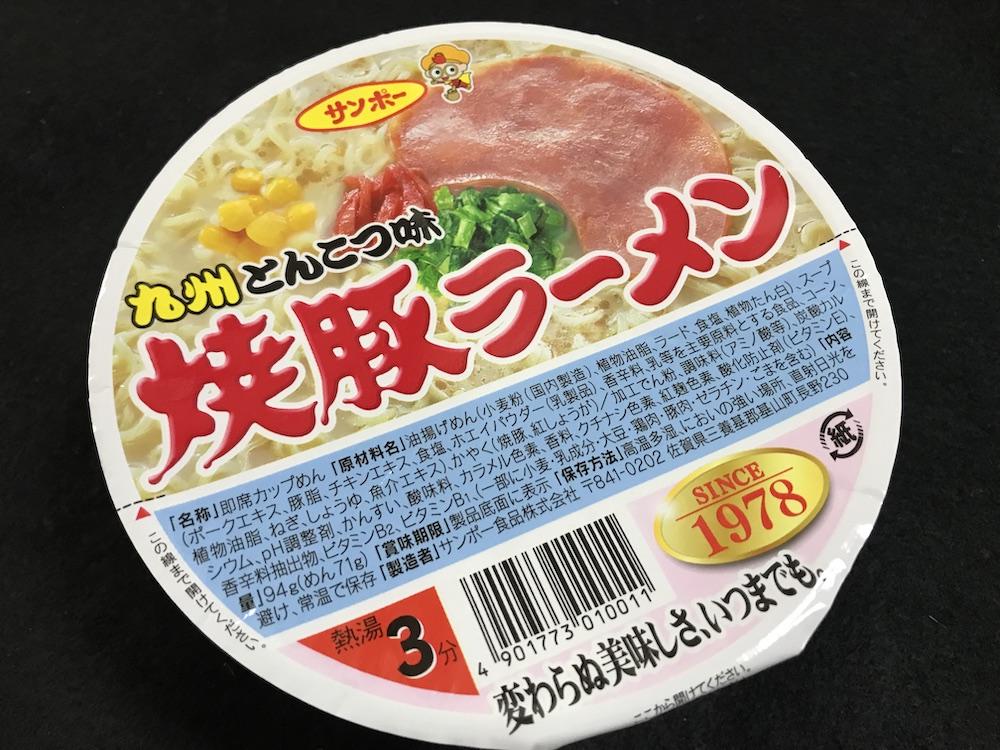 サンポー焼豚ラーメン 100円