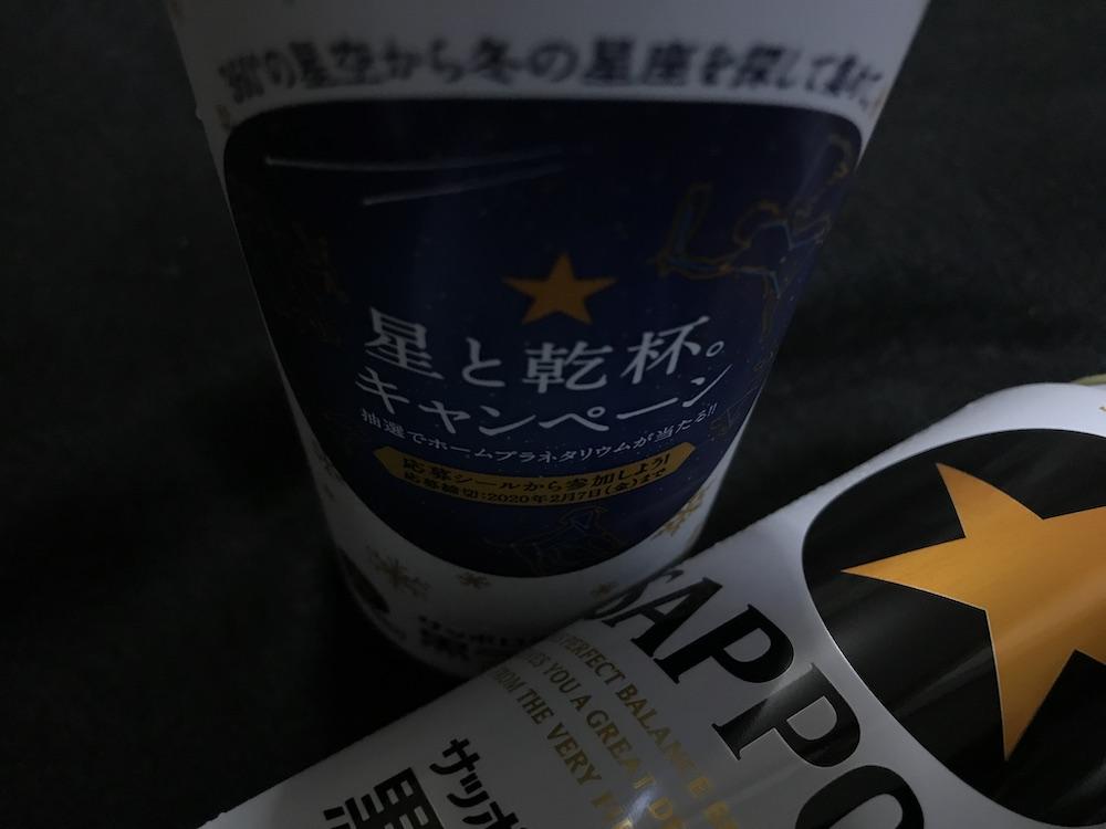サッポロ生ビール黒ラベル 星と乾杯★