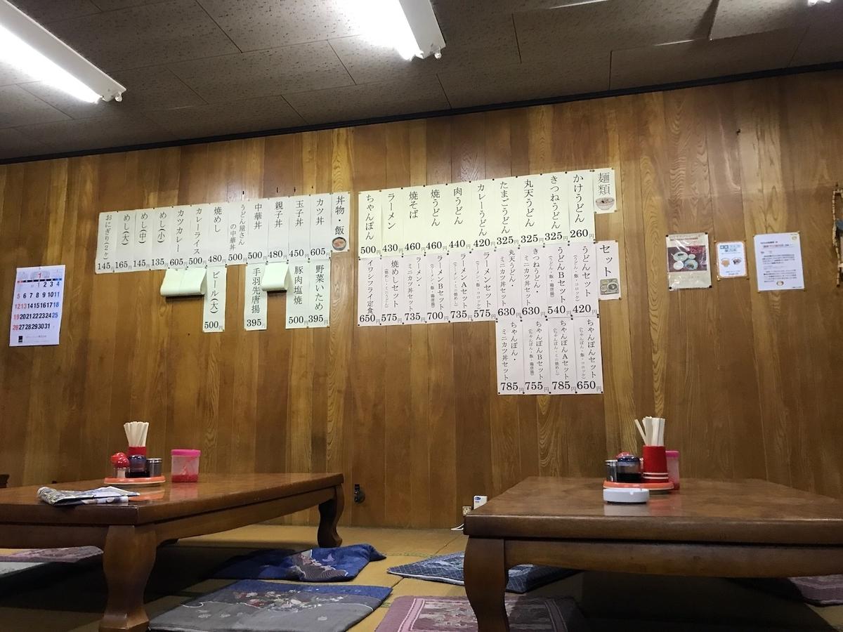 2020 うどんの佐賀県 メニュー