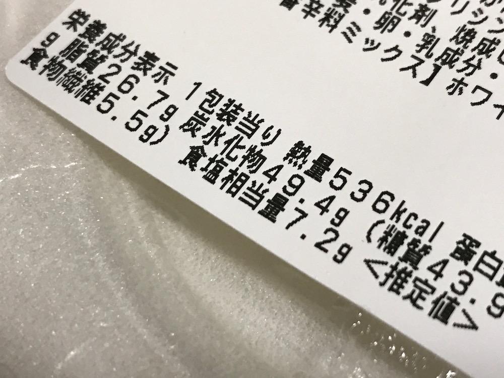 一風堂監修博多とんこつラーメン 食塩相当量