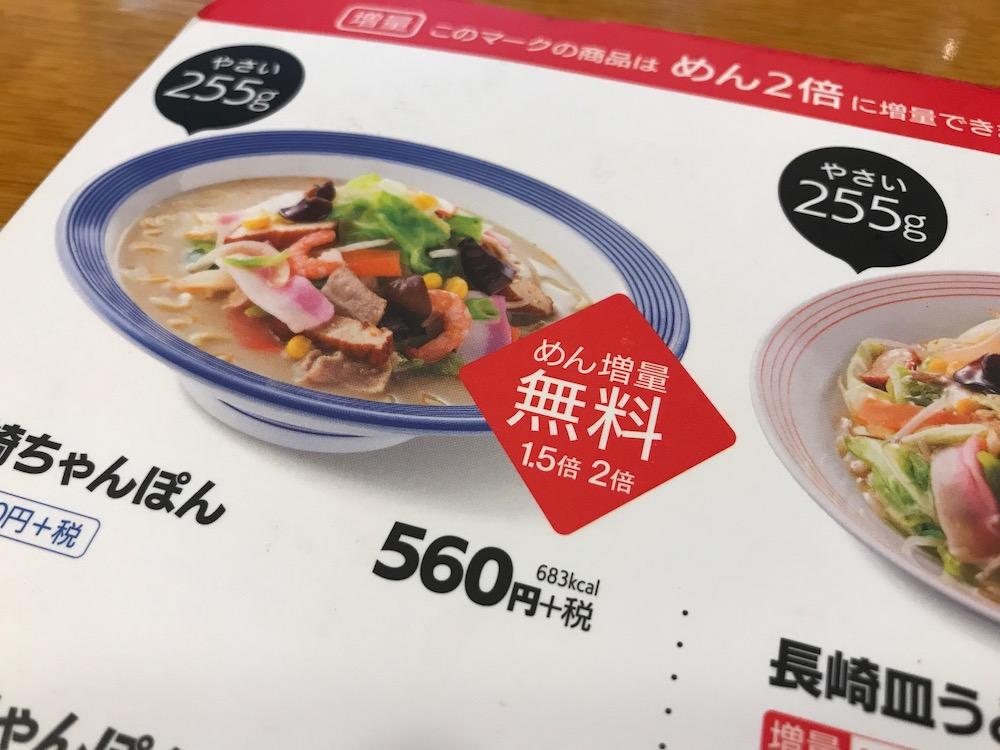 リンガーハット 麺増量