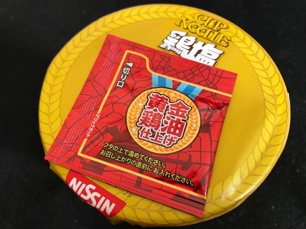 カップヌードル黄金鶏油 鶏塩