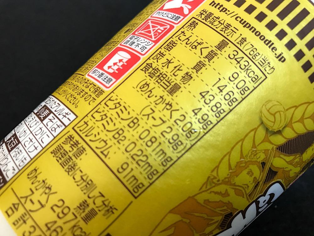 カップヌードル黄金鶏油 鶏塩 食塩相当量