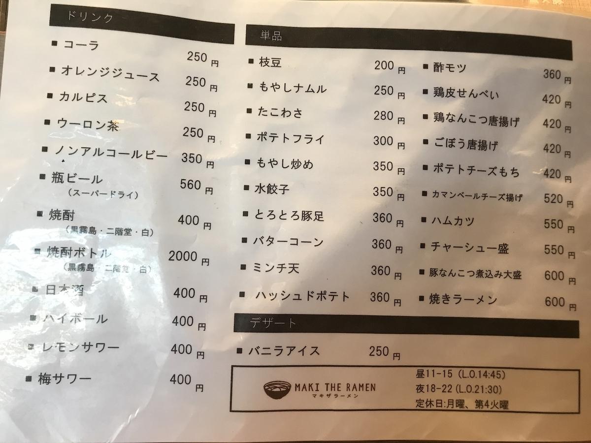 マキザラーメン 単品メニュー2020