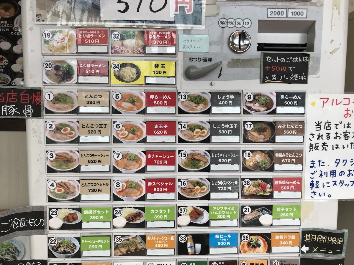 博多ドラゴンラーメン大財店 2020食券機