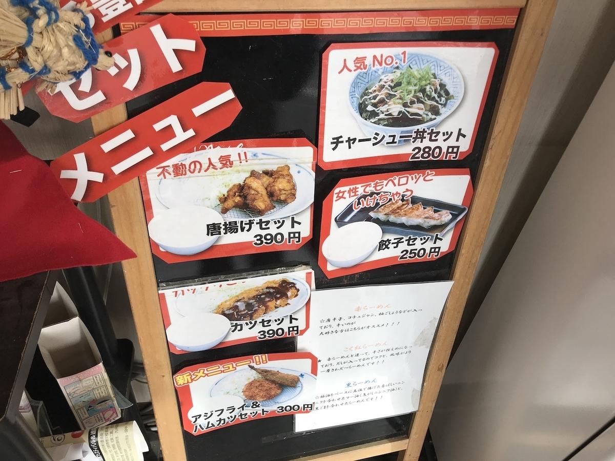 博多ドラゴンラーメン大財店 セットメニュー
