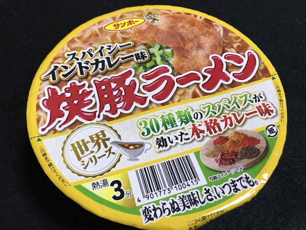 焼豚ラーメンスパイシーインドカレー味