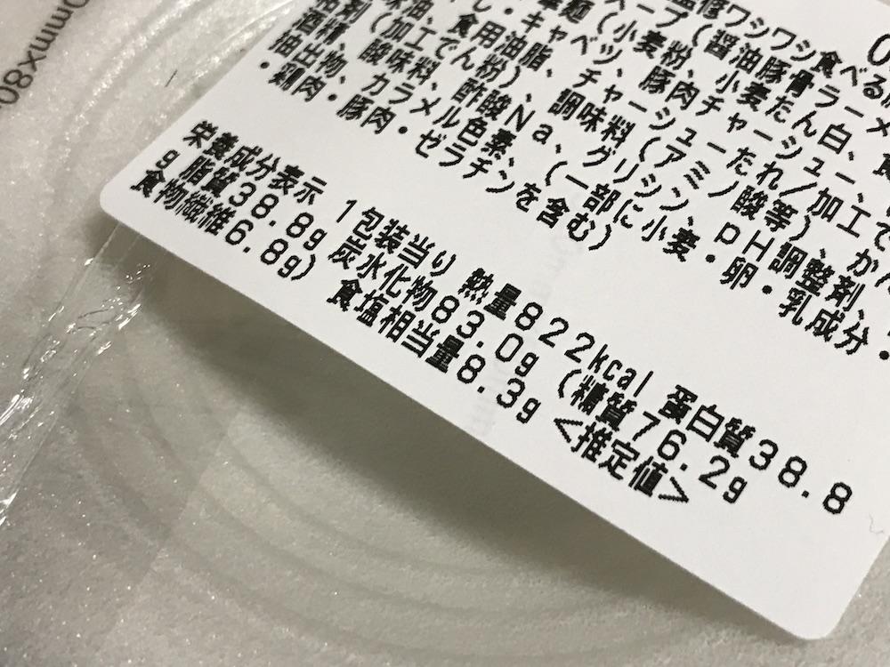 中華蕎麦とみ田監修ワシワシ食べる豚ラーメン 食塩相当量