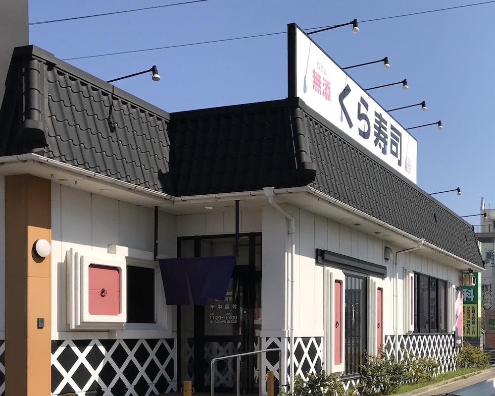 くら寿司 佐賀若宮店