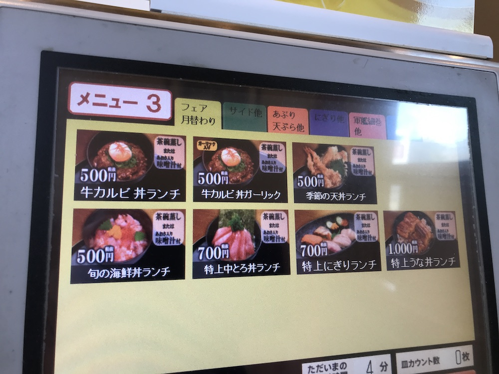 くら寿司 感動のくらランチ タッチパネル