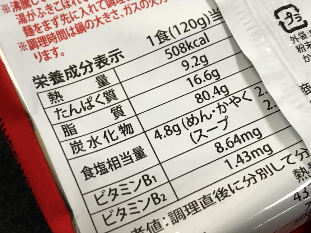 辛ラーメンキムチ袋麺 食塩相当量
